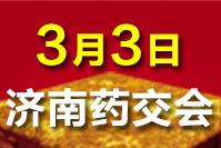 济南药交会3月3日召开-2019全国药交会
