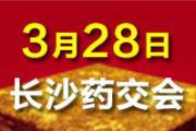 2019长沙药交会-3月28日 召开