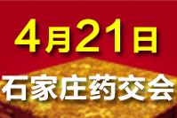 2019石家庄药交会-4月21日 召开