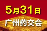 2019广州药交会-5月31日 召开