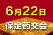 2019保定药交会-6月22日 召开