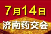 2019济南药交会-7月14日 召开