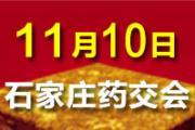 2019石家庄药交会-11月10日 召开