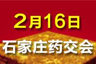 2020石家庄药交会-2月16日 召开