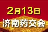 济南药交会2月13日召开