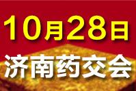 2020济南药交会-10月28日 召开