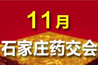 2020石家庄药交会-11月 召开