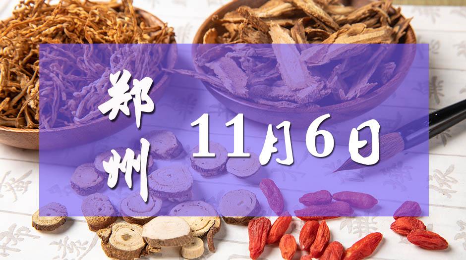 11月6日郑州药交会-宾馆会