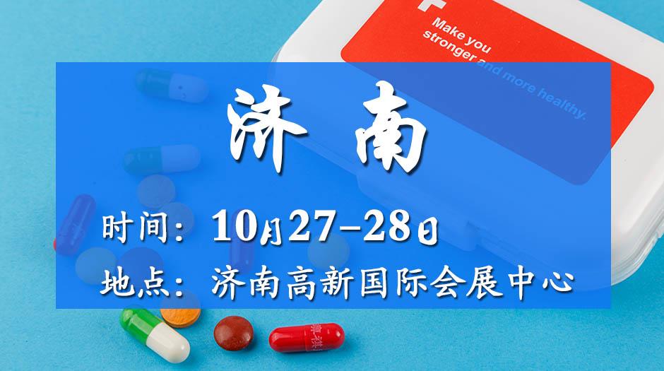 10月27日济南药交会-展馆会