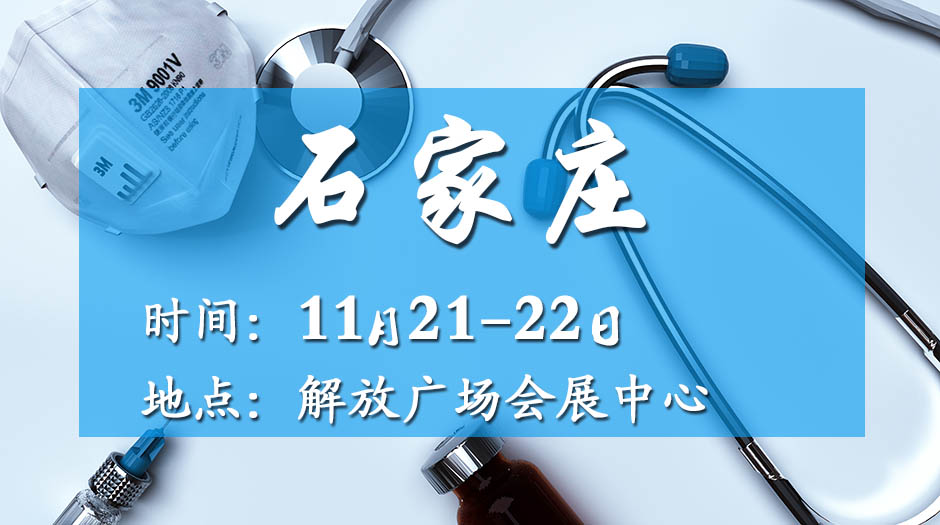 11月21日石家庄药交会-展馆会