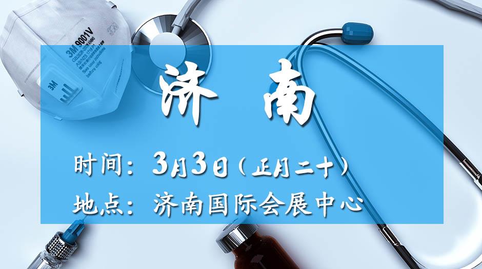 2021年3月3日济南药交会-展馆会