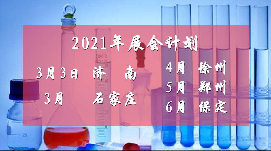 2021年展会计划