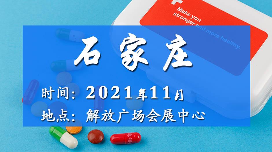 21年11月石家庄药交会-展馆会
