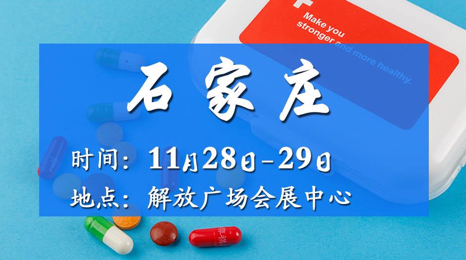 2021年11月石家庄药交会-展馆会