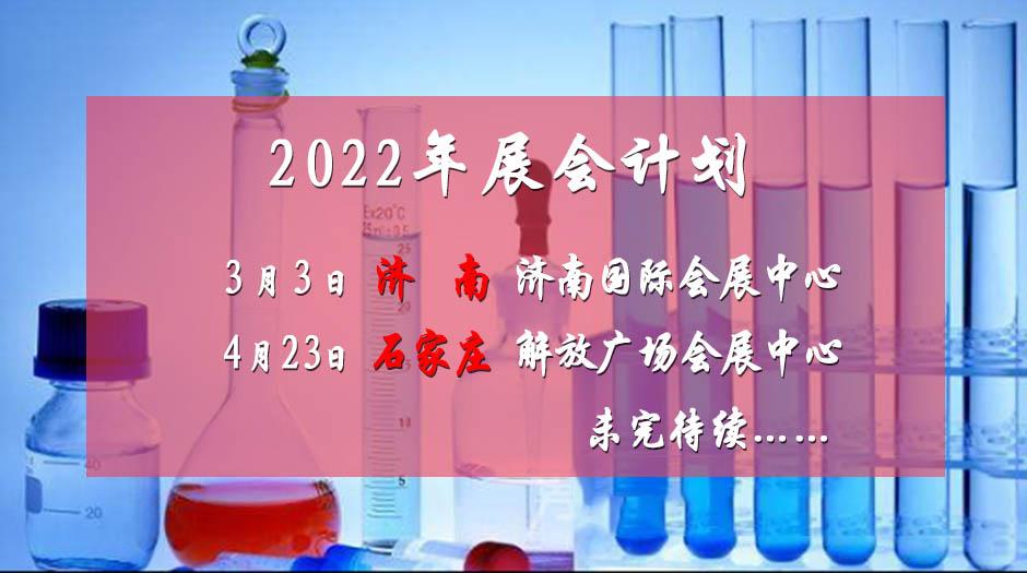 2022年展会计划